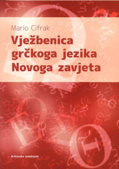 Vježbenica grčkog jezika Novoga zavjeta