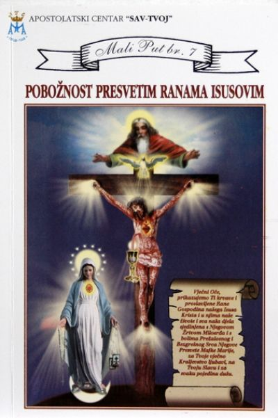 Pobožnost Presvetim Ranama Isusovim