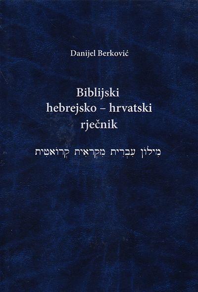 Biblijski hebrejsko - hrvatski priručni rječnik